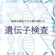 【店頭お渡し】12項目遺伝子検査キット20,000円(税込)