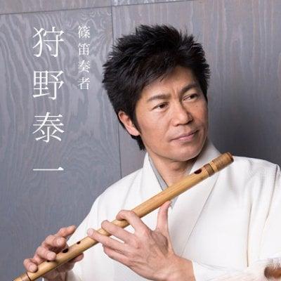 狩野泰一 篠笛コンサート『一竹一会〜時空を超えた音と語り〜』