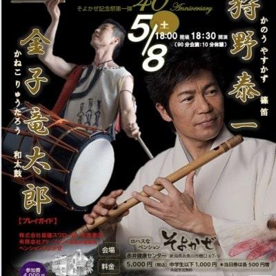 ペンションそよかぜ40周年記念祭第一弾 篠笛・太鼓コンサート 5月8日(中学生以下チケット)