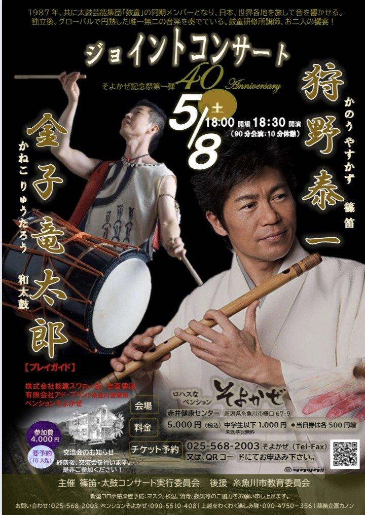 ペンションそよかぜ40周年記念祭第一弾 篠笛・太鼓コンサート 5月8日(一般チケット、高校生以上)のイメージその1