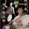 ペンションそよかぜ40周年記念祭第一弾 篠笛・太鼓コンサート 5月8日(一般チケット、高校生以上)