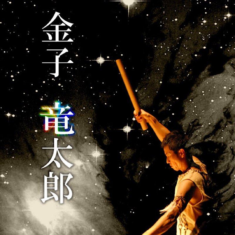 ペンションそよかぜ40周年記念祭第一弾 篠笛・太鼓コンサート 5月8日(一般チケット、高校生以上)のイメージその3