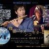 時空を超えた世界の風〜保阪邸ライブ 篠笛フラメンコDUO 6月4日(一般チケット、高校生以上)