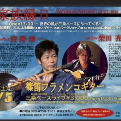 時空を超えた世界の風〜in三条ベースライブ 篠笛フラメンコDUO 6月5日(一般チケット、高校生以上)