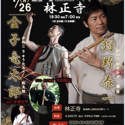謙信 音MATSURI コンサート in 林正寺 7月26日(一般チケット、高校生以上)