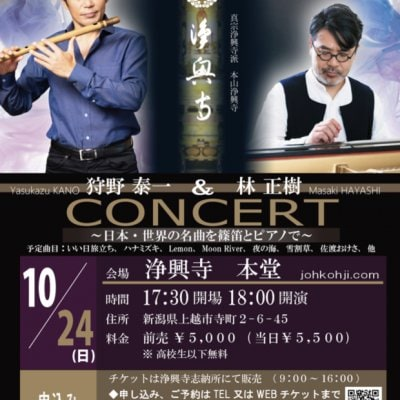 昭和 平成の名曲を篠笛とピアノで