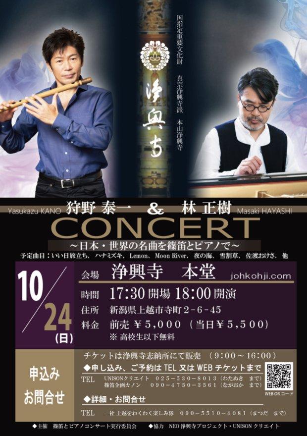 昭和 平成の名曲を篠笛とピアノでのイメージその1
