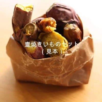 [月に1度のお楽しみ]焼き芋食べ比べセット定期便