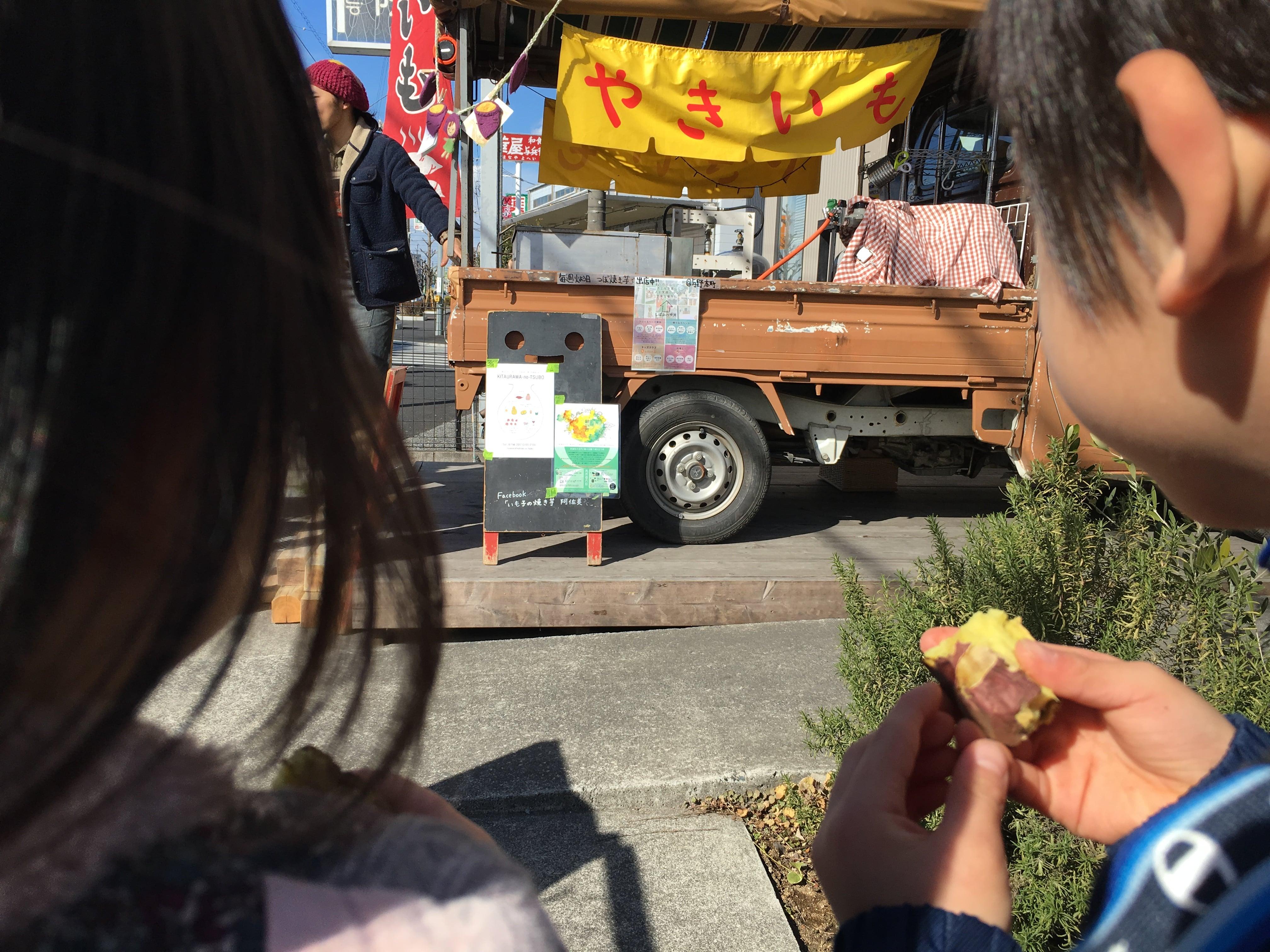 【2月21日】阿佐美やの焼き芋を食べる会のイメージその1