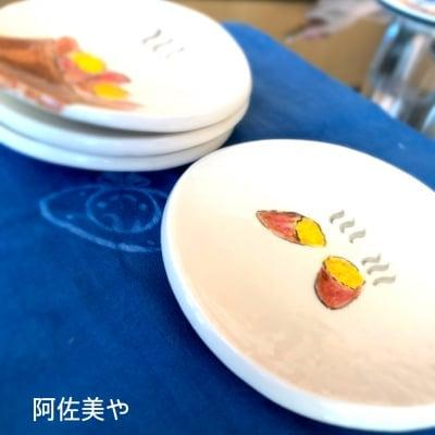 焼き芋の豆皿(手描き) 12月中旬発送