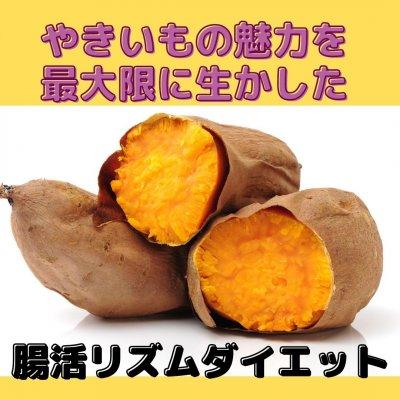 焼き芋ダイエットモニター【限定15名】