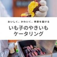 焼き芋の出張 ケータリング