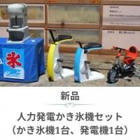 人力発電で作るかき氷機【新品】