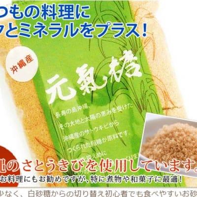 【店頭払い専用】元氣糖 600g|南国沖縄のさとうきびを原料に、精製を控えたコクのあるヘルシーな砂糖です。クセが少なく、どんな料理にもご利用できます。