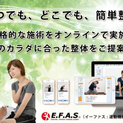 準備中【zoom(オンライン)整体(30分)】AIによる分析システムを使用したプロの整体をご自宅で!西予市の整骨院 スポーツ障害・腰痛・肩凝り・交通事故治療ならおかだ整骨院にお任せください!