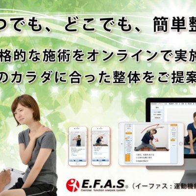 【Zoom(オンライン)整体(30分)】AIによる分析システムを使用したプロの整体をご自宅で!西予市の整骨院・整体院 スポーツ障害・腰痛・肩凝り・交通事故治療ならおかだ整骨院にお任せください!