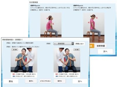 【Zoom(オンライン)整体(30分)】AIによる分析システムを使用したプロの整体をご自宅で!西予市の整骨院・整体院 スポーツ障害・腰痛・肩凝り・交通事故治療ならおかだ整骨院にお任せください!のイメージその5