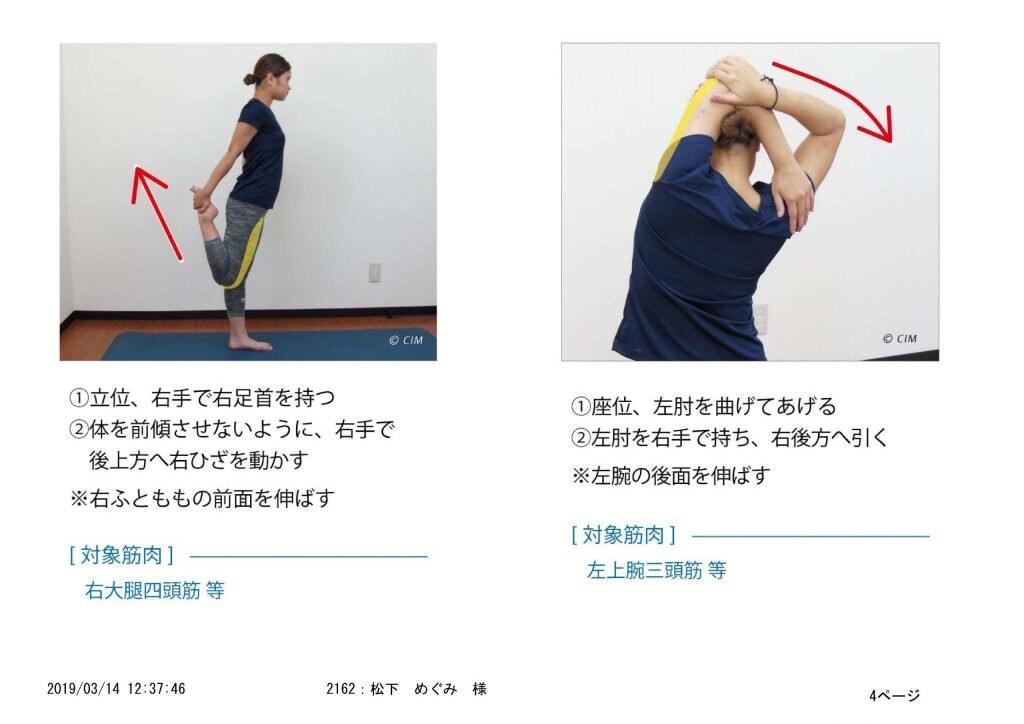 【Zoom(オンライン)整体(30分)】AIによる分析システムを使用したプロの整体をご自宅で!西予市の整骨院・整体院 スポーツ障害・腰痛・肩凝り・交通事故治療ならおかだ整骨院にお任せください!のイメージその3