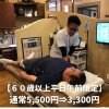 【60歳以上平日午前限定】 ミドルエイジはつらつ!キラキラキャンペーン!3,300円