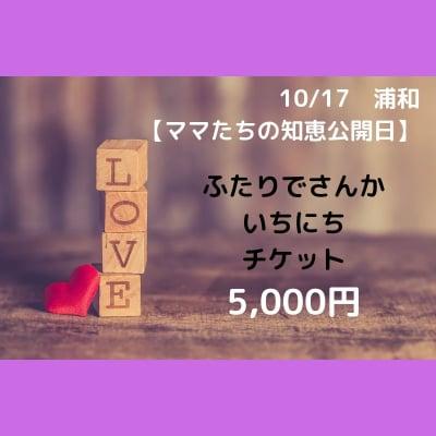 10/17【ママたちの知恵公開日】浦和 お二人様チケット一日分