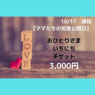 10/17【ママたちの知恵公開日】浦和 お一人様チケット一日分