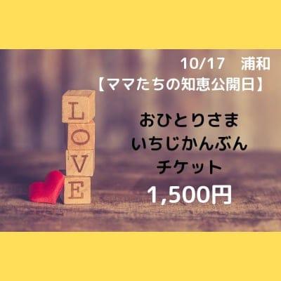 10/17【ママたちの知恵公開日】浦和 お一人様チケット一時間分