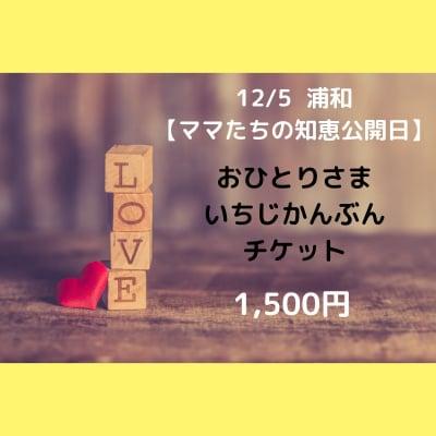 12/5【ママたちの知恵公開日】浦和 お一人様チケット一時間分