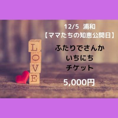 12/5【ママたちの知恵公開日】浦和 お二人様チケット一日分