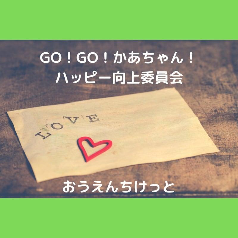 GO!GO!かあちゃん!ハッピー向上委員会 応援チケットのイメージその1