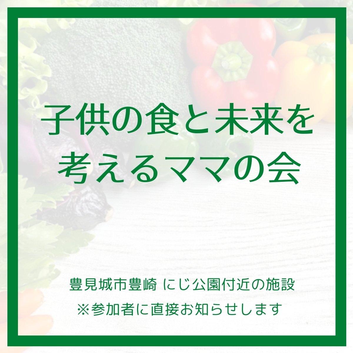 [複製][複製]2021/8月5日【木】10時〜子供の食と未来を考えるママの会のイメージその1