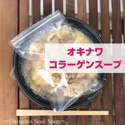 【2個からご注文承ります】オキナワ・コラーゲンスープ|豚皮アンダカシー入りスープ