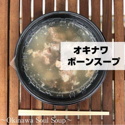【2個からご注文承ります】オキナワ・ボーンスープ|骨汁