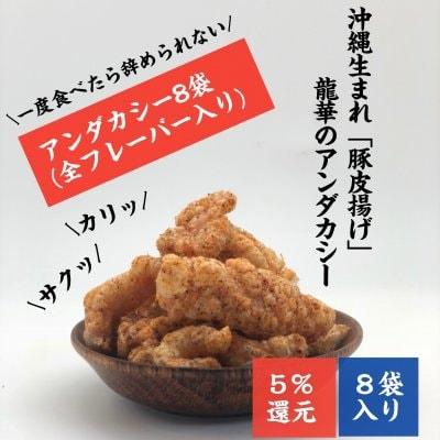 【沖縄名物お菓子】8袋入り|豚皮チップス|アンダカシー4種(うま塩...
