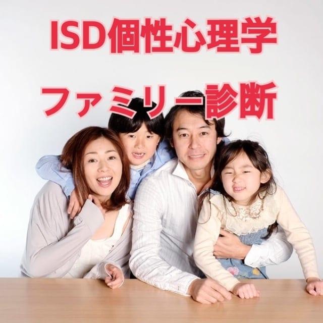 ISD個性心理学 ファミリー診断診断(分析診断書付き)のイメージその1