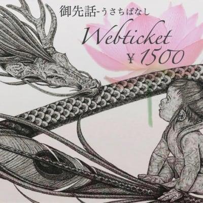 ◆2019年12月14日開催◆天描画家・大城清太/御先話‐うさちばなしinライフラウンジ