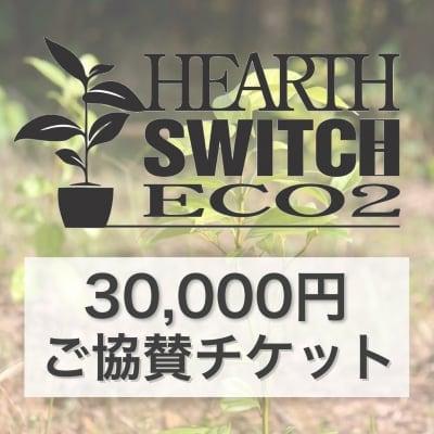 ◆30,000円ご協賛チケット◆HEARTH SWITCH-ハーススイッチeco2
