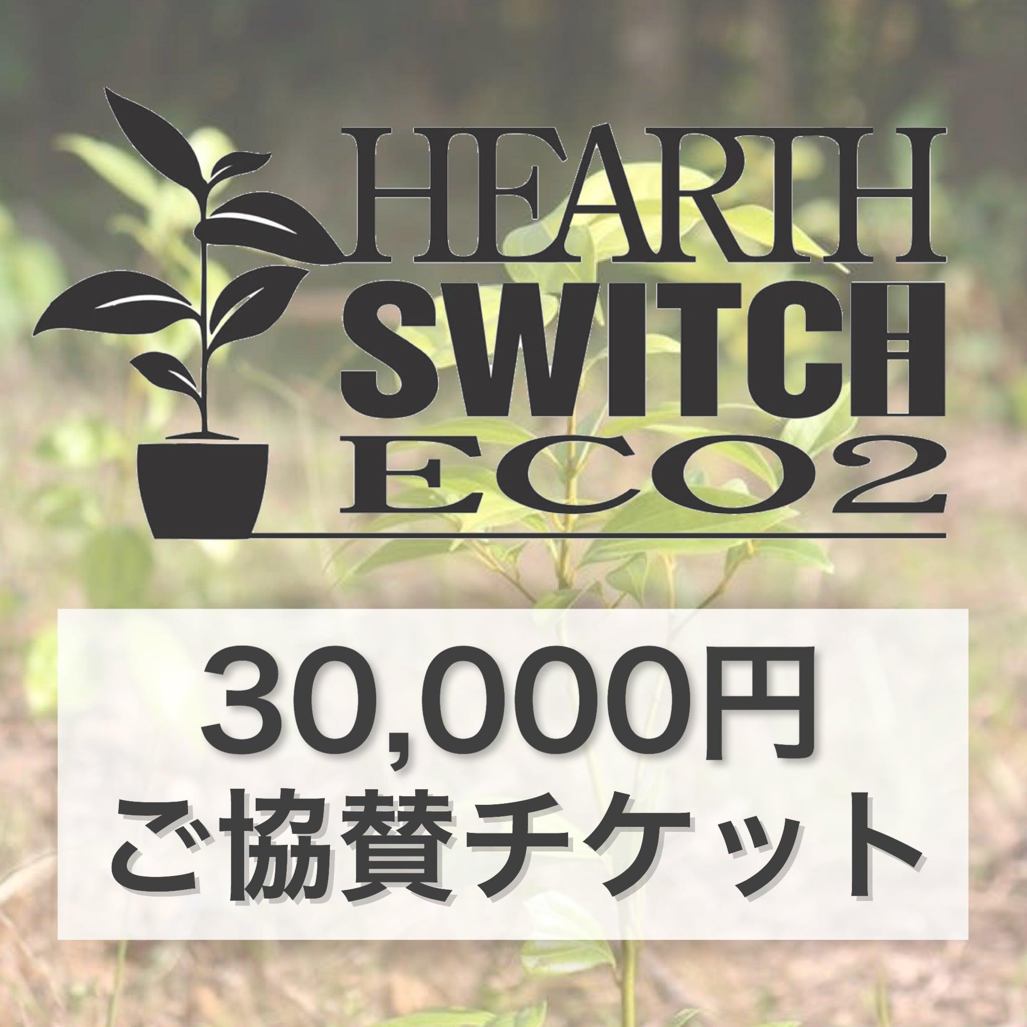 ◆30,000円ご協賛チケット◆HEARTH SWITCH-ハーススイッチeco2のイメージその1