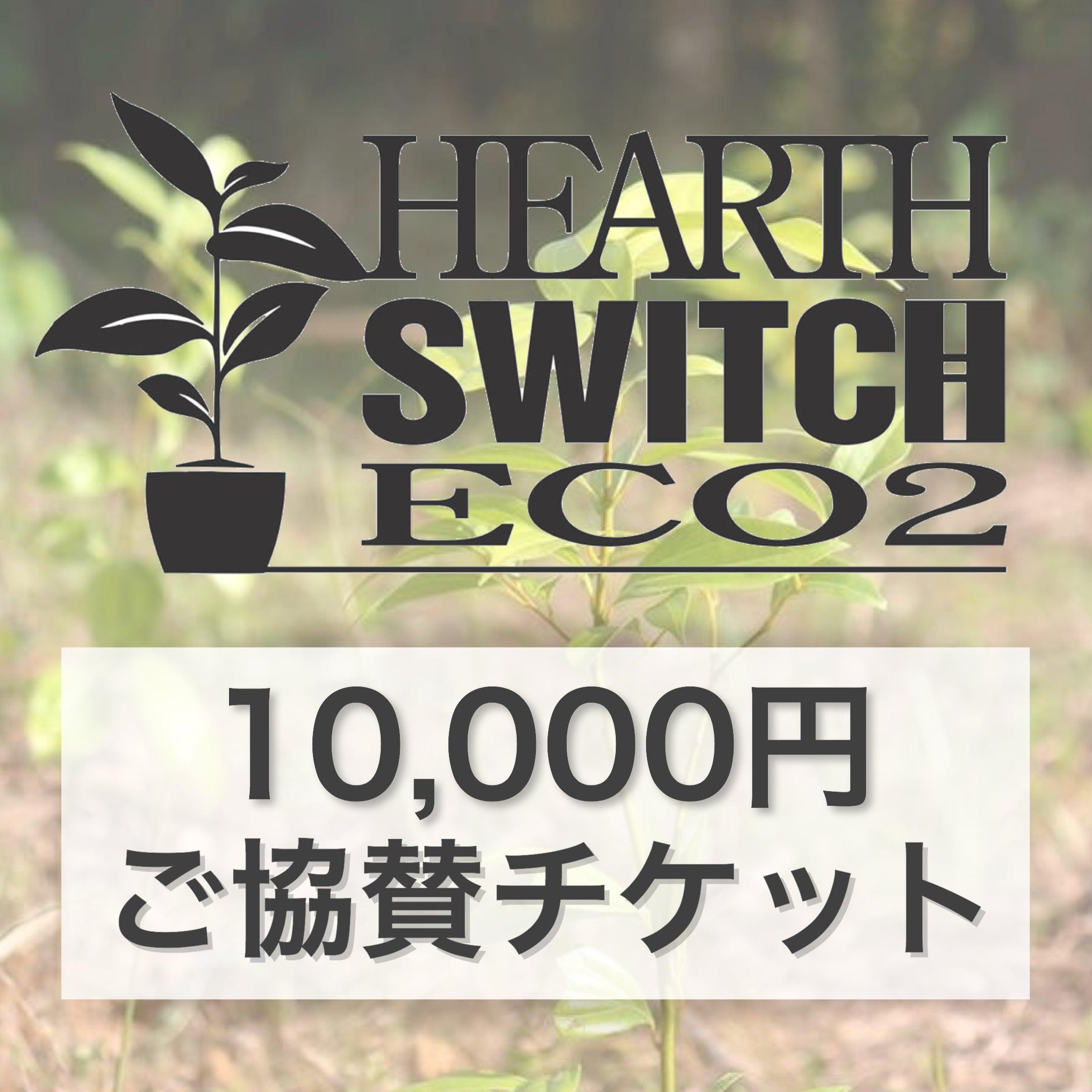 ◆10,000円ご協賛チケット◆HEARTH SWITCH-ハーススイッチeco2のイメージその1