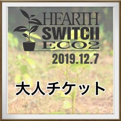 ◆2019年12月7日開催◆HEARTH SWITCH-ハーススイッチeco2