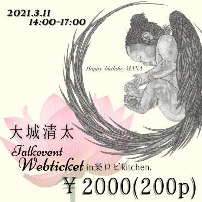 ◆現地払い専用チケット◆2021年3月11日(木)大城清太トークイベントin楽ロビkitchen