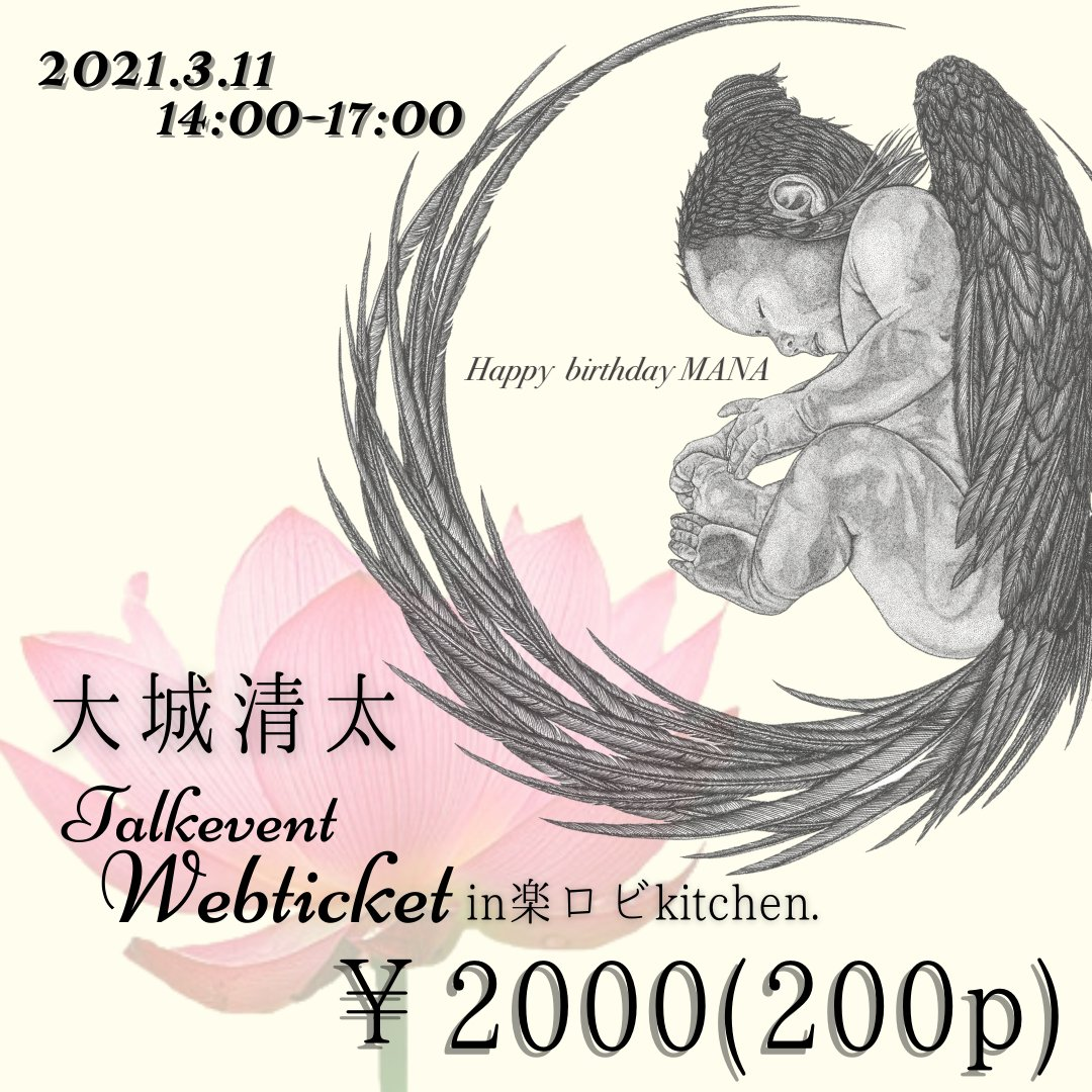 ◆現地払い専用チケット◆2021年3月11日(木)大城清太トークイベントin楽ロビkitchenのイメージその1
