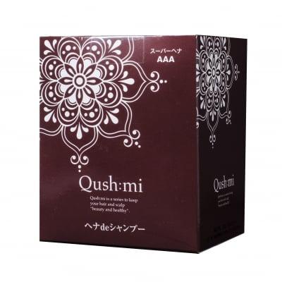 【Qush:mi】当店人気No.1 クシュミー ヘナdeシャンプー 10g×10包