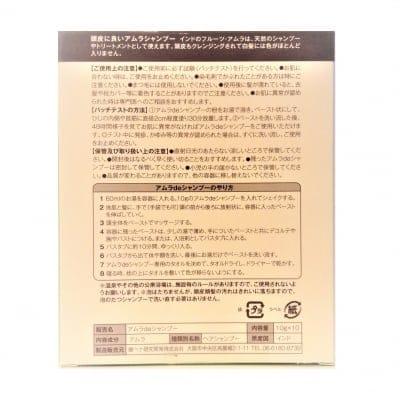 【Qush:mi】当店人気No.2 クシュミー NEW アムラdeシャンプー 10g×10包 肌活用に最適!の画像2
