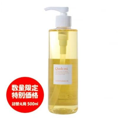 【Qush:mi】数量限定特別価格 クシュミー コンディショナーオイル詰め替え用 250ml 頭皮の汚れをマッサージで落とす。髪も頭皮も健康になるオイル。250ml