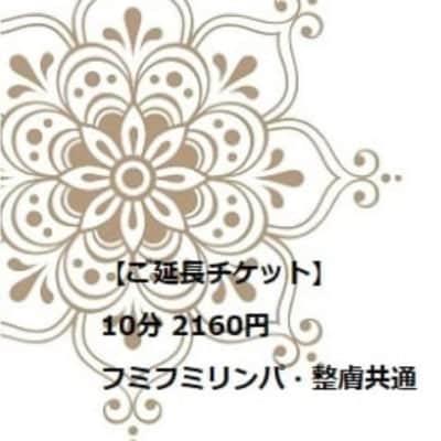 【ご延長チケット】10分 2,160円 フミフミリンパ・整膚共通