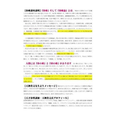 ためになる体癖講座DVD 第1回目 〜体癖とは〜 4枚組 19,800円 1,000ポイントの画像3