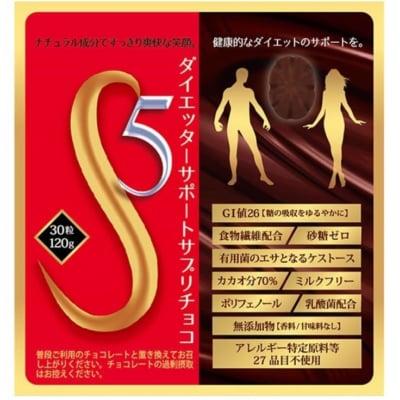『GI26ダイエットチョコレート』無添加(香料/甘味料なし) 【痩せたい!でも甘いもの食べたい!ダイエット中のイライラはこれで解消】ダイエッターサポートサプリチョコS5(エスファイブ) アレルギー対応食品、日本トップクラスの自然食品メーカー開発・製造。GI値26 グルテンフリー 乳酸菌配合 食物繊維配合 シュガーフリー カカオ分70% ミルクフリー アレルギー対応 30粒 120g
