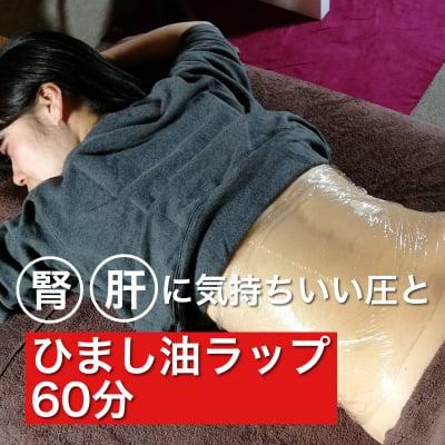 【腎と肝のデトックス】腎→肝+お腹(背中とお腹)に陰・陽圧+ひまし油ラップ 60分