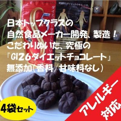 『GI26ダイエットチョコレート』無添加(香料/甘味料なし) 【痩せたい!でも甘いもの食べたい!ダイエット中のイライラはこれで解消】ダイエッターサポートサプリチョコS5(エスファイブ) アレルギー対応食品、日本トップクラスの自然食品メーカー開発・製造。GI値26 グルテンフリー 乳酸菌配合 食物繊維配合 シュガーフリー カカオ分70% ミルクフリー アレルギー対応 30粒 120g×4袋