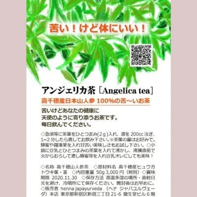 【レターパック発送】アンジェリカ茶 50g(最大3つまで) 高ポイント商品!! 高千穂産日本山人参  神の草 日本山人参の苦いけど体に良いお茶